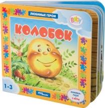 "Книжка-игрушка Step Puzzle ""Любимые герои. Колобок"""