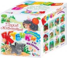 """Кубики Десятое королевство """"Малыши. Дикие животные и их малыши"""" 8 шт"""