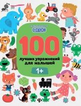 100 лучших упражнений для малышей Феникс от 1 года