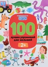 100 лучших упражнений для малышей Феникс от 2 лет (Терентьева И.)