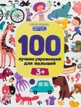 100 лучших упражнений для малышей Феникс от 3 лет (Терентьева И.)