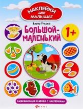 Наклейки для малышат Феникс Большой-маленький 1+ (Ульева Е.)