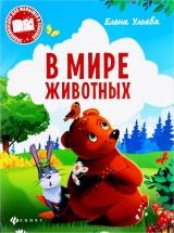 Энциклопедия для малышей в сказках Феникс В мире животных