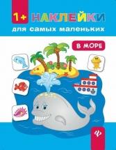 Наклейки для самых маленьких Феникс В море