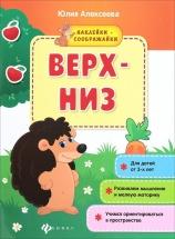 Книжка с наклейками Феникс Верх - низ