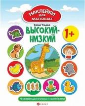 Наклейки для малышат Феникс Высокий-низкий 1+ (Ульева Е.)