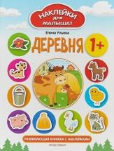 Наклейки для малышат Феникс Деревня 1+ (Ульева Е.)