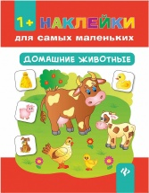 Наклейки для самых маленьких Феникс Домашние животные