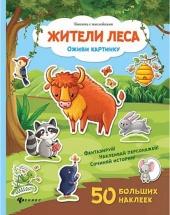Книжка с наклейками Феникс Оживи картинку. Жители леса