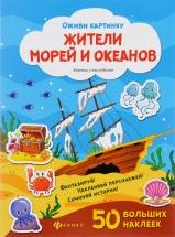 Книжка с наклейками Феникс Оживи картинку. Жители морей и океанов