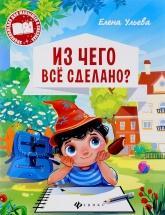 Энциклопедия для малышей в сказках Феникс Из чего все сделано?