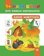Наклейки для самых маленьких Феникс Дикие животные