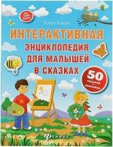Интерактивная энциклопедия для малышей в сказках Феникс