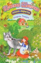 Сказки-малютки Феникс Красная шапочка