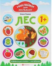 Наклейки для малышат Феникс Лес 1+ (Ульева Е.)