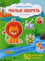 Книжка с наклейками Феникс Оживи картинку. Милые зверята