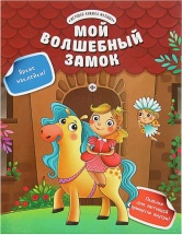 Игровая книжка малыша Феникс Мой волшебный замок (Разумовская Ю.)