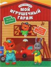 Игровая книжка малыша Феникс Мой игрушечный гараж
