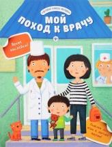 Игровая книжка малыша Феникс Мой поход к врачу (Разумовская Ю.0