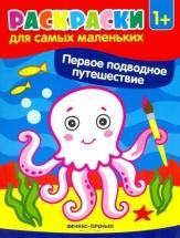 Раскраски для самых маленьких Феникс Первое подводное путешествие