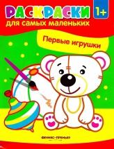 Раскраски для самых маленьких Феникс Первые игрушки