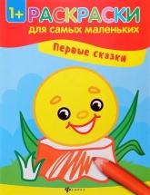 Раскраски для самых маленьких Феникс Первые сказки