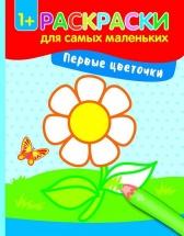 Раскраски для самых маленьких Феникс Первые цветочки