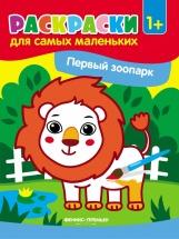 Раскраски для самых маленьких Феникс Первый зоопарк