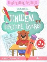 Книга-тренажер Феникс Прозрачные прописи. Пишем русские буквы