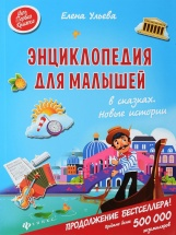 Энциклопедия для малышей в сказках Феникс Подводный мир