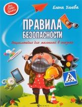 Энциклопедия для малышей в сказках Феникс Правила безопасности