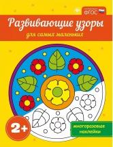 Развивающие книги по ФГОС Феникс Развивающие узоры для самых маленьких от 2 лет