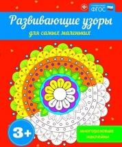 Развивающие книги по ФГОС Феникс Развивающие узоры для самых маленьких от 3 лет
