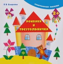 Геометрические наклейки Феникс Ромбики и треугольнички