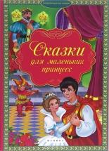 Сказки для маленьких принцесс Феникс Сокровищница сказок