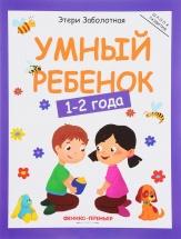 Книга Феникс Школа развития. Умный ребенок от 1 до 2 лет