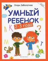 Книга Феникс Школа развития. Умный ребенок от 2 до 3 лет