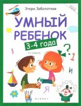 Книга Феникс Школа развития. Умный ребенок от 3 до 4 лет