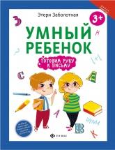 Книга Феникс Школа развития. Умный ребенок: готовим руку к письму