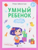 Книга Феникс Школа развития. Умный ребенок: мыслим логически