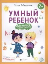 Книга Феникс Школа развития. Умный ребенок: ориентируемся в пространстве