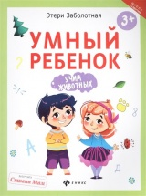 Книга Феникс Школа развития. Умный ребенок: учим животных