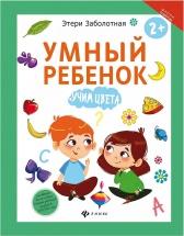 Школа развития Феникс Умный ребенок: учим цвета 2+ (Заболотная Э.)