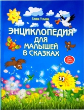 Энциклопедия для малышей в сказках Феникс Моя первая книжка