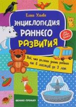 Энциклопедия раннего развития Феникс Все, что должен знать ребенок от 6 месяцев до 3 лет