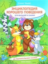 Энциклопедия хорошего поведения для малышей в сказках Феникс