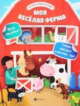 Игровая книжка малыша Феникс Моя веселая ферма