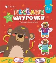 Веселые шнурочки Феникс Забавный медвежонок