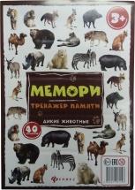 Тренажер памяти Феникс Мемори. Дикие животные