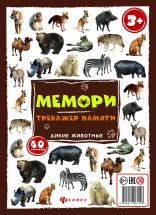 Мемори Феникс Тренажер памяти. Дикие животные 40 карточек